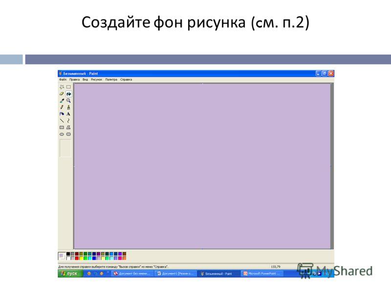 Создайте фон рисунка (c м. п.2)