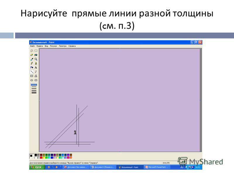 Нарисуйте прямые линии разной толщины (c м. п.3) 1
