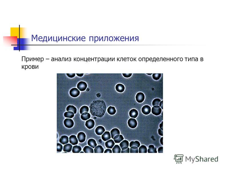 Медицинские приложения Пример – анализ концентрации клеток определенного типа в крови
