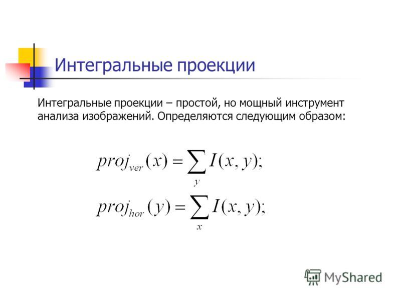 Интегральные проекции Интегральные проекции – простой, но мощный инструмент анализа изображений. Определяются следующим образом: