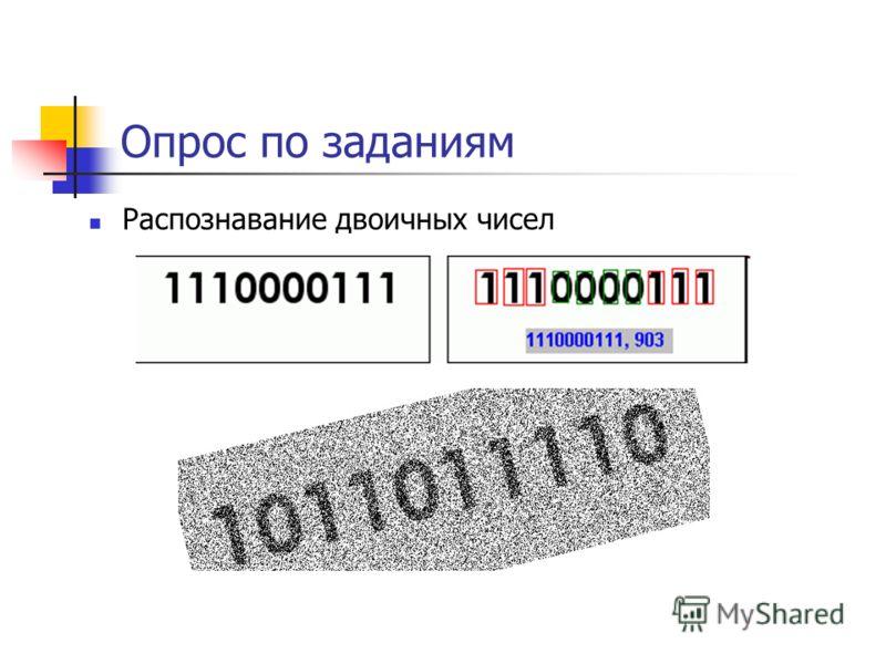 Опрос по заданиям Распознавание двоичных чисел