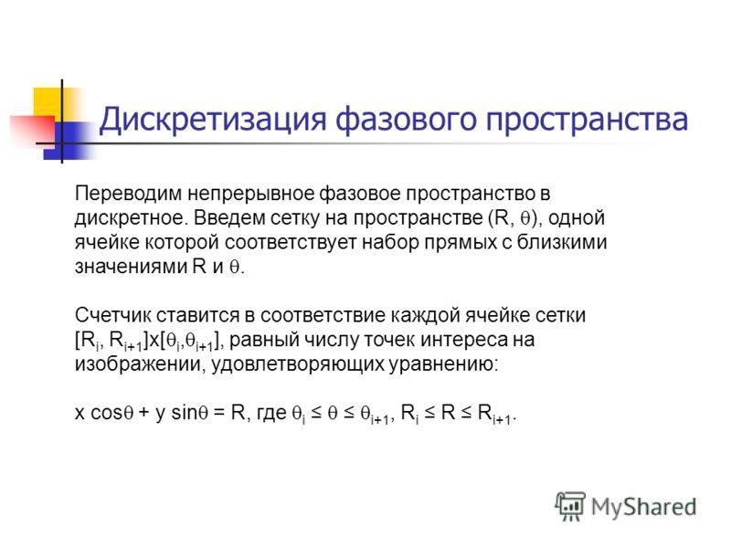Дискретизация фазового пространства Переводим непрерывное фазовое пространство в дискретное. Введем сетку на пространстве (R, ), одной ячейке которой соответствует набор прямых с близкими значениями R и. Счетчик ставится в соответствие каждой ячейке