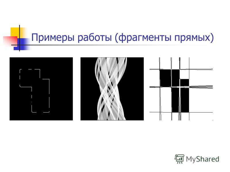 Примеры работы (фрагменты прямых)