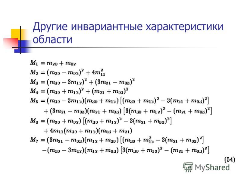 Другие инвариантные характеристики области