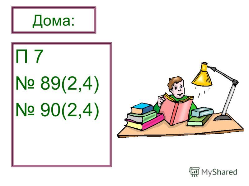 Дома: П 7 89(2,4) 90(2,4)