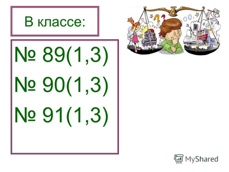 В классе: 89(1,3) 90(1,3) 91(1,3)