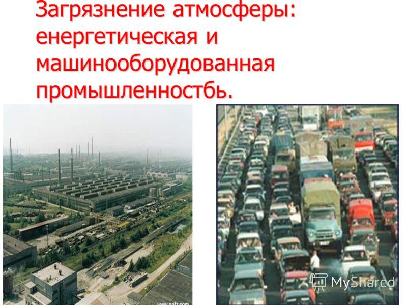 Загрязнение атмосферы: енергетическая и машинооборудованная промышленностбь.