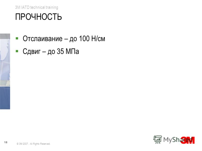 18 3M IATD technical training © 3M 2007. All Rights Reserved. ПРОЧНОСТЬ Отслаивание – до 100 Н/см Сдвиг – до 35 МПа
