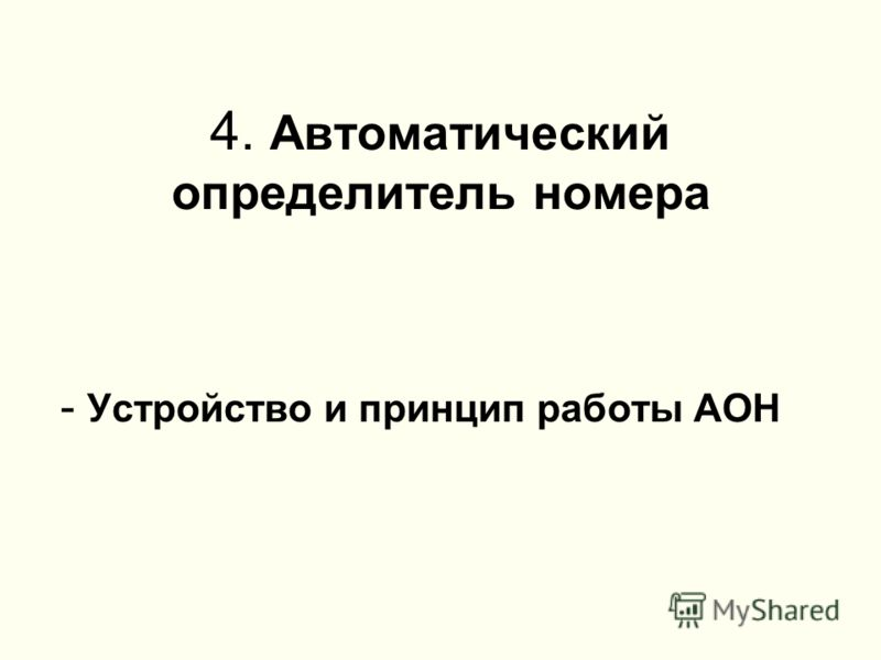 4. Автоматический определитель номера - Устройство и принцип работы АОН