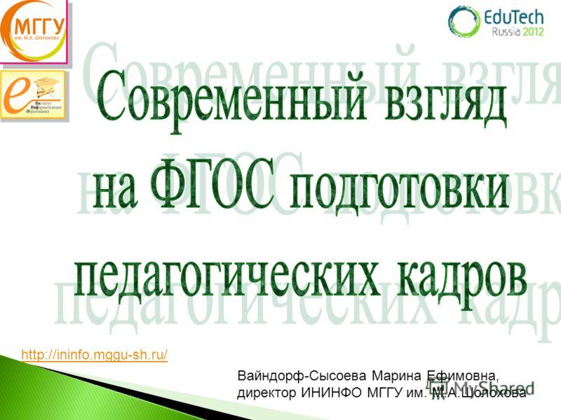 http://ininfo.mggu-sh.ru/ Вайндорф-Сысоева Марина Ефимовна, директор ИНИНФО МГГУ им. М.А.Шолохова