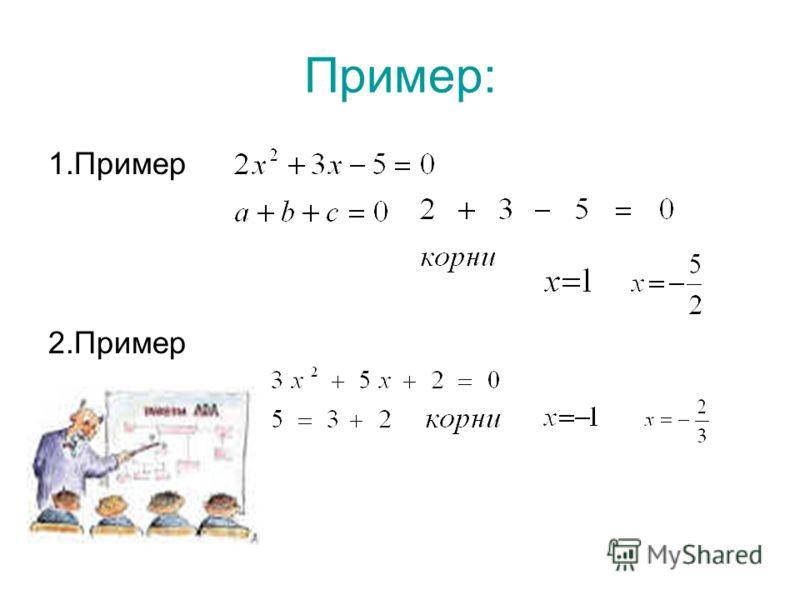 Пример: 1.Примеp 2.Пример