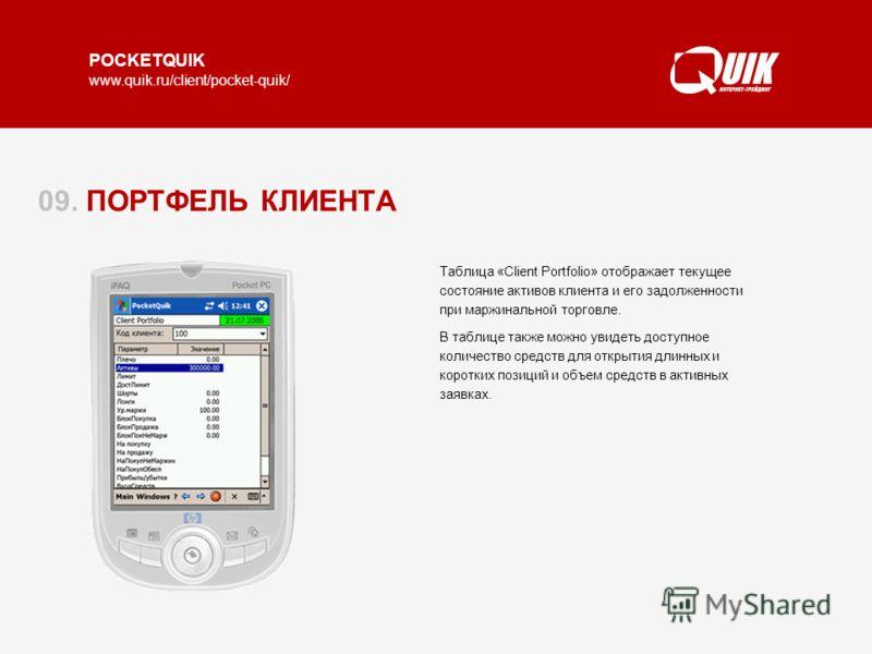 POCKETQUIK www.quik.ru/client/pocket-quik/ 09. ПОРТФЕЛЬ КЛИЕНТА Таблица «Client Portfolio» отображает текущее состояние активов клиента и его задолженности при маржинальной торговле. В таблице также можно увидеть доступное количество средств для откр