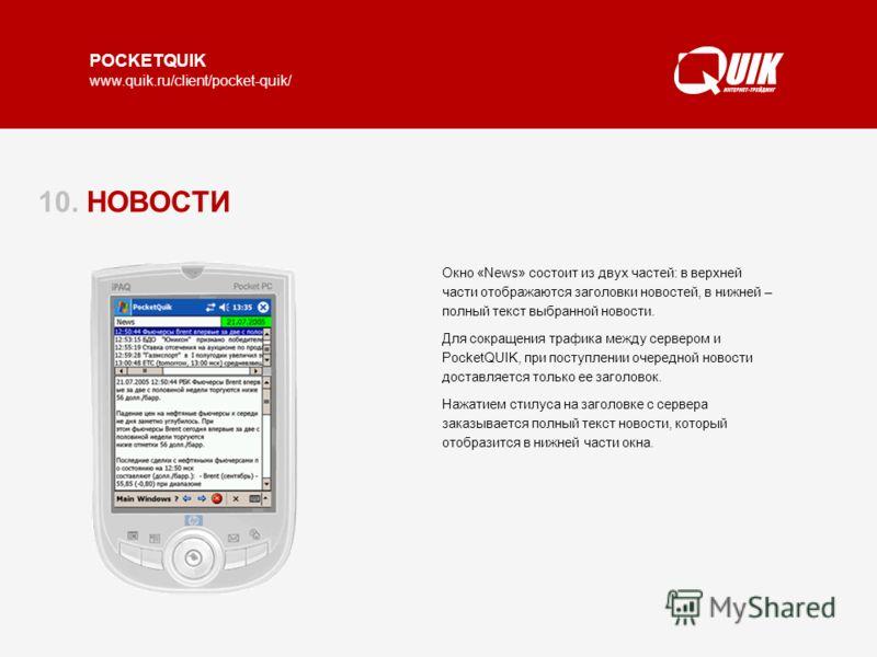 POCKETQUIK www.quik.ru/client/pocket-quik/ 10. НОВОСТИ Окно «News» состоит из двух частей: в верхней части отображаются заголовки новостей, в нижней – полный текст выбранной новости. Для сокращения трафика между сервером и PocketQUIK, при поступлении
