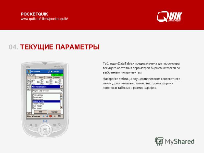 POCKETQUIK www.quik.ru/client/pocket-quik/ 04. ТЕКУЩИЕ ПАРАМЕТРЫ Таблица «DataTable» предназначена для просмотра текущего состояния параметров биржевых торгов по выбранным инструментам. Настройка таблицы осуществляется из контекстного меню. Дополните