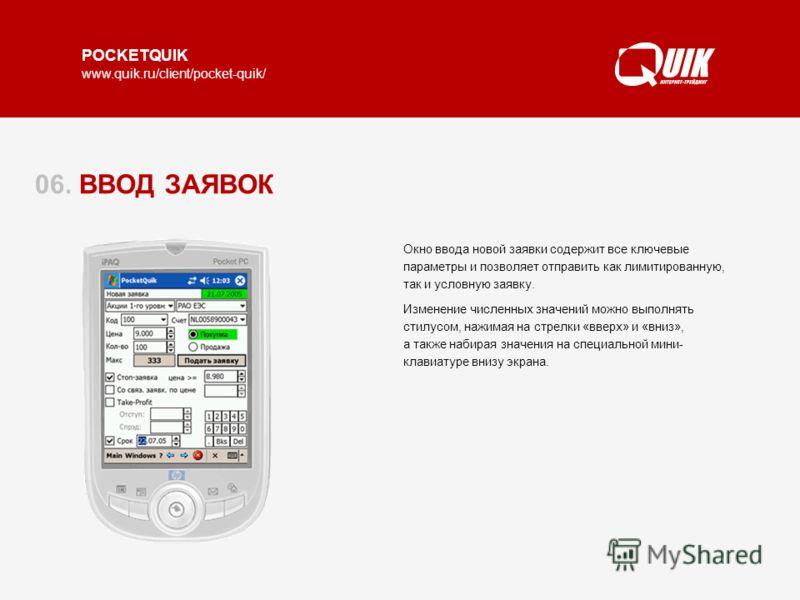 POCKETQUIK www.quik.ru/client/pocket-quik/ 06. ВВОД ЗАЯВОК Окно ввода новой заявки содержит все ключевые параметры и позволяет отправить как лимитированную, так и условную заявку. Изменение численных значений можно выполнять стилусом, нажимая на стре