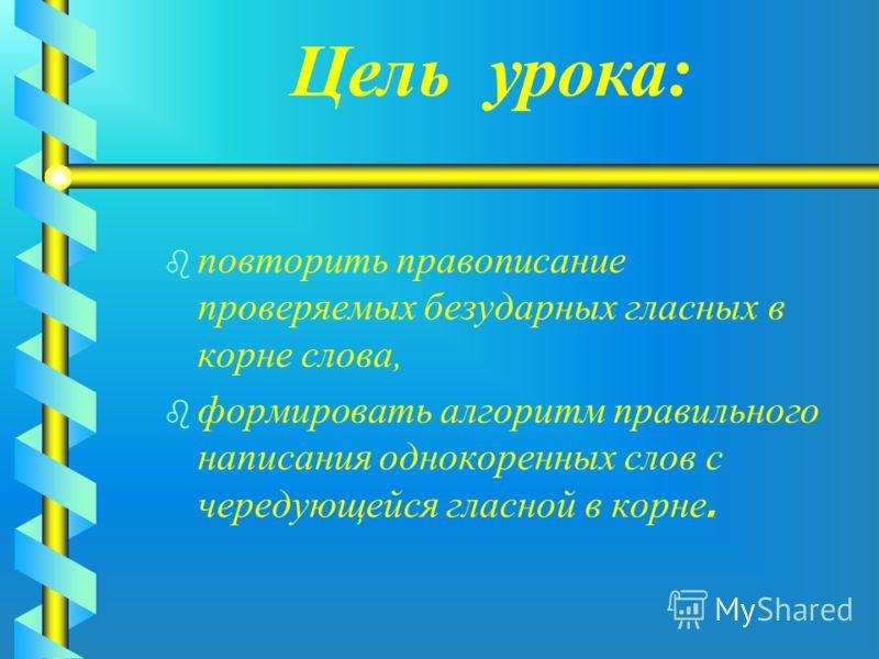Урок русского языка 5 класс кас - кос гар - гор лаг-лож бер - бир мер - мир тер - тир