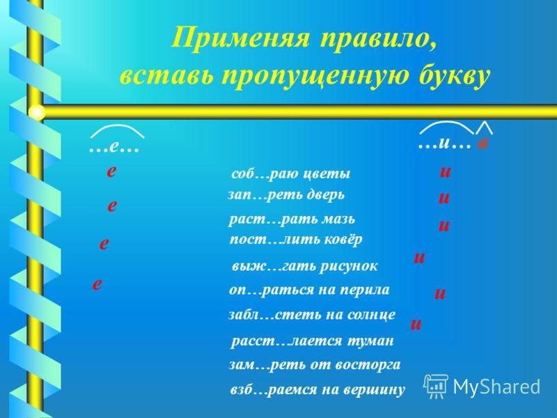 Корни, написание которых зависит от последующего суффикса -а 1) Корни -лаг- (-лож-): полагать положить предлагать предложить 2) Корни с чередованием Е - И: - бер- (-бир-) соберу собир А ть - тер- (-тир-) вытереть вытир А ть - мер- (-мир-) замереть за