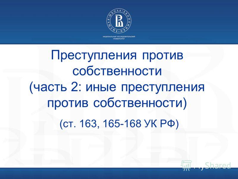 Преступления против собственности (часть 2: иные преступления против собственности) (ст. 163, 165-168 УК РФ)