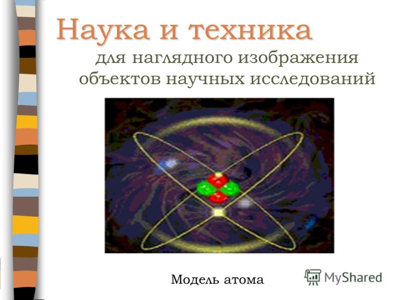 Наука и техника для наглядного изображения объектов научных исследований Моделирование взрыва