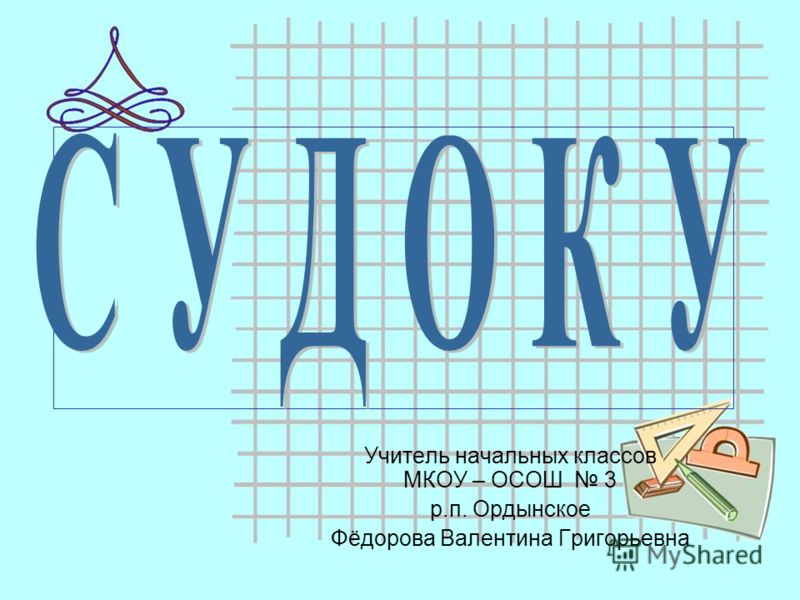 Учитель начальных классов МКОУ – ОСОШ 3 р.п. Ордынское Фёдорова Валентина Григорьевна