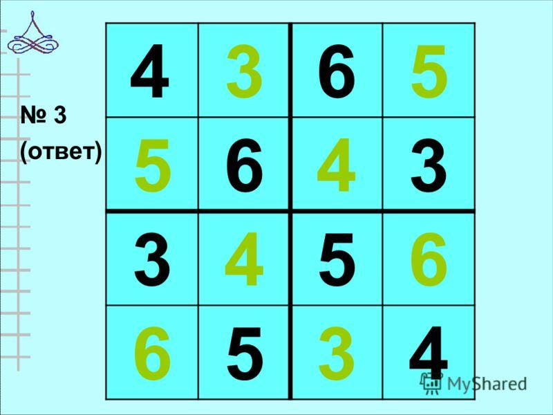 3 (ответ) 4 3 6 5 5 6 4 3 3 4 5 6 6 5 3 4