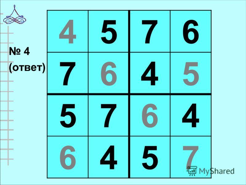 4 (ответ) 4 5 7 6 7 6 4 5 5 7 6 4 6 4 5 7