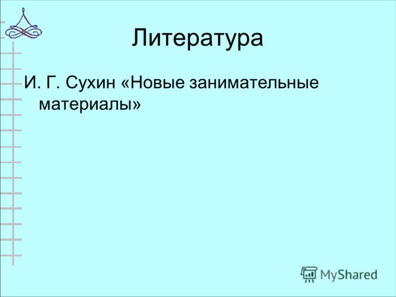 Литература И. Г. Сухин «Новые занимательные материалы»