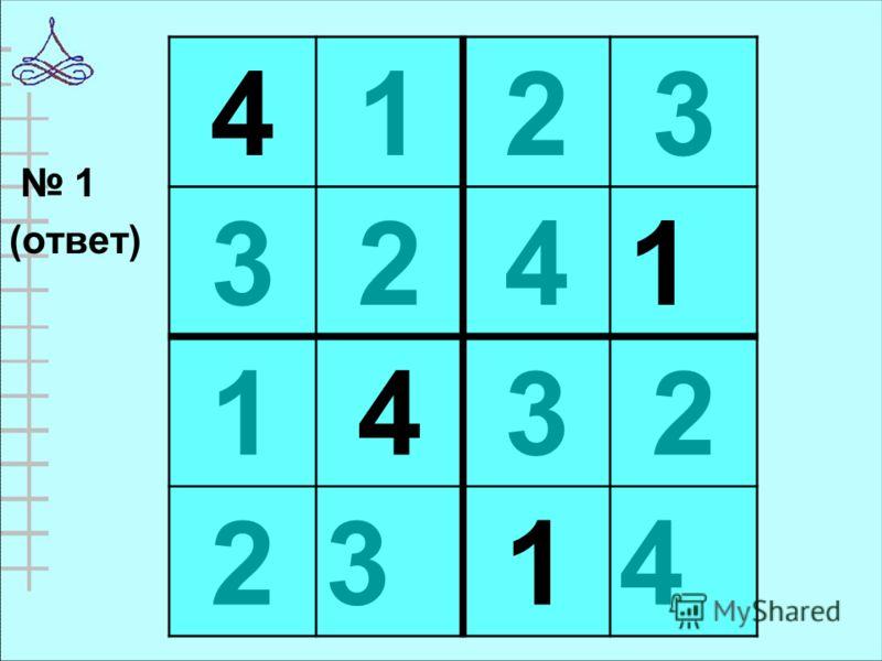 1 (ответ) 4 1 2 3 3 2 4 1 1 4 3 2 23 14