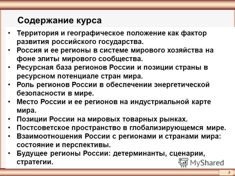 2 Территория и географическое положение как фактор развития российского государства. Россия и ее регионы в системе мирового хозяйства на фоне элиты мирового сообщества. Ресурсная база регионов России и позиции страны в ресурсном потенциале стран мира