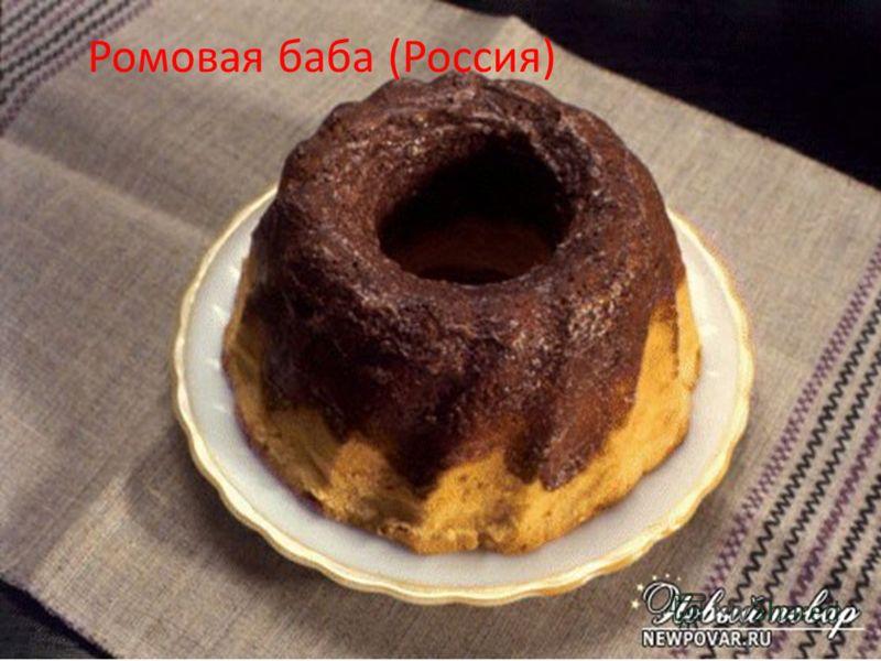 Ромовая баба (Россия)