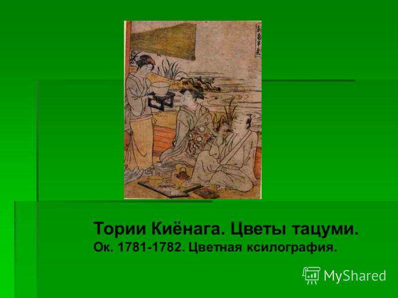 Тории Киёнага. Цветы тацуми. Ок. 1781-1782. Цветная ксилография.