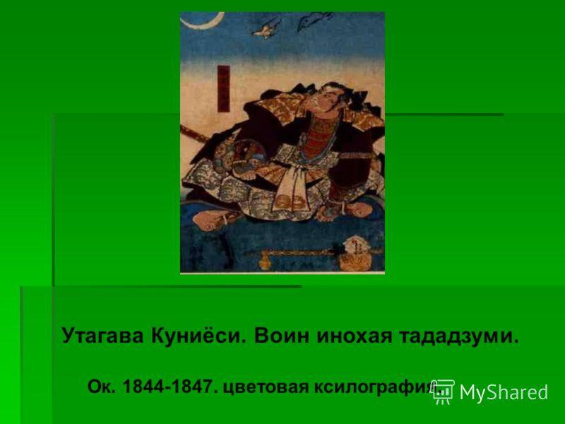 Утагава Куниёси. Воин инохая тададзуми. Ок. 1844-1847. цветовая ксилография.