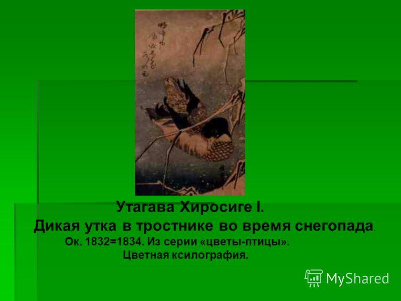 Утагава Хиросиге I. Дикая утка в тростнике во время снегопада. Ок. 1832=1834. Из серии «цветы-птицы». Цветная ксилография.