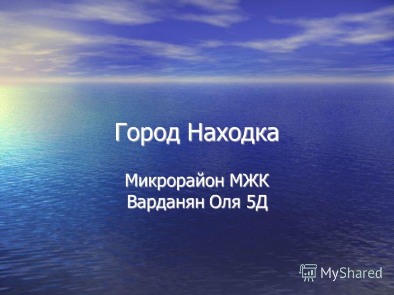 Город Находка Микрорайон МЖК Варданян Оля 5Д