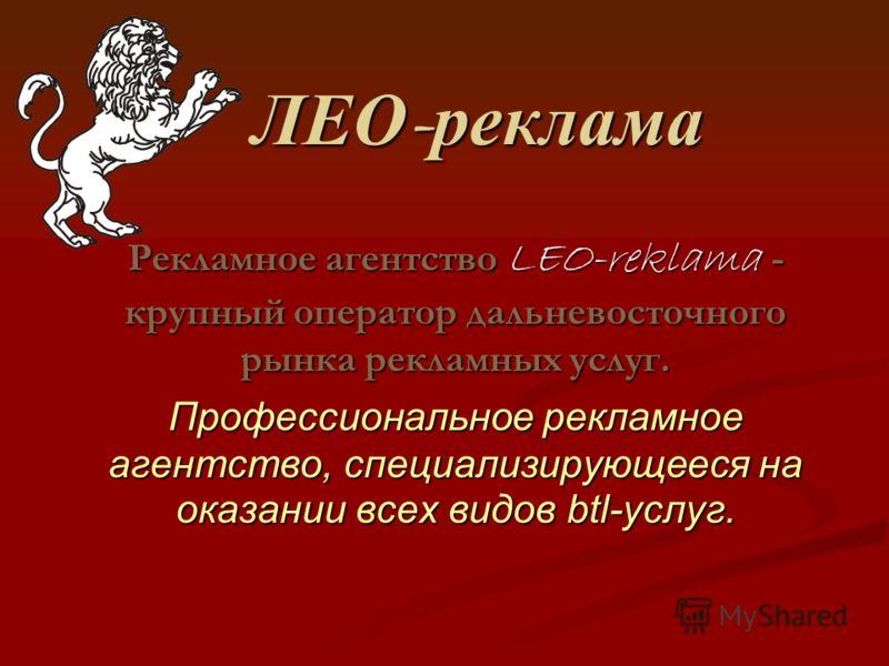 ЛЕО - реклама Рекламное агентство LEO-reklama - крупный оператор дальневосточного рынка рекламных услуг. Профессиональное рекламное агентство, специализирующееся на оказании всех видов btl-услуг.