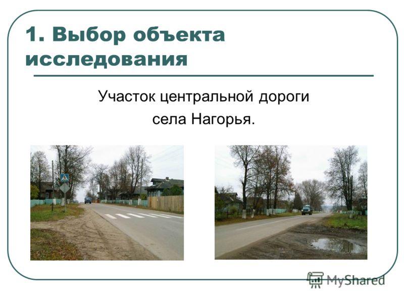 1. Выбор объекта исследования Участок центральной дороги села Нагорья.