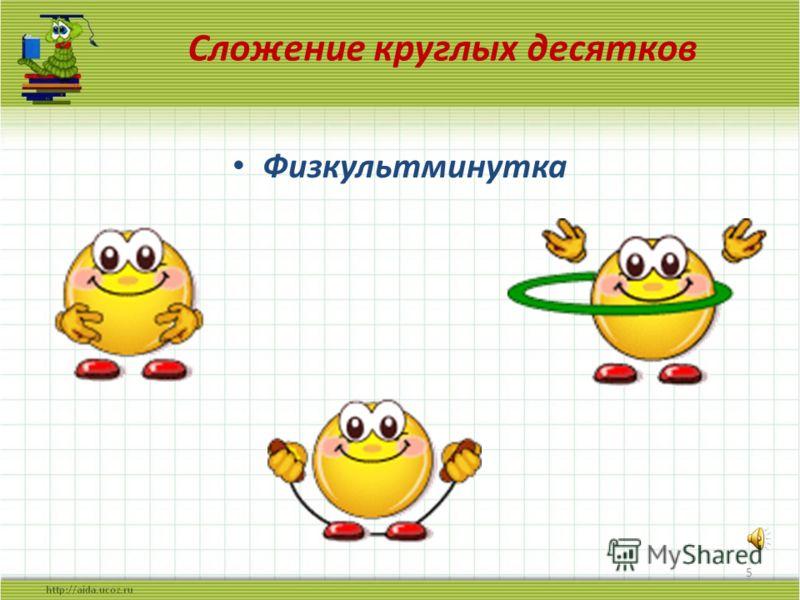 Физкультминутка 5 Сложение круглых десятков