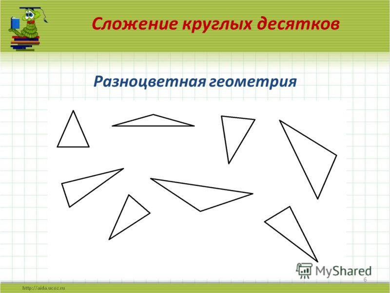 Разноцветная геометрия 6 Сложение круглых десятков