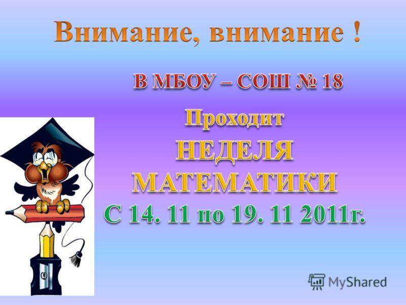 Презентация Великие Математики Для Начальной Школы
