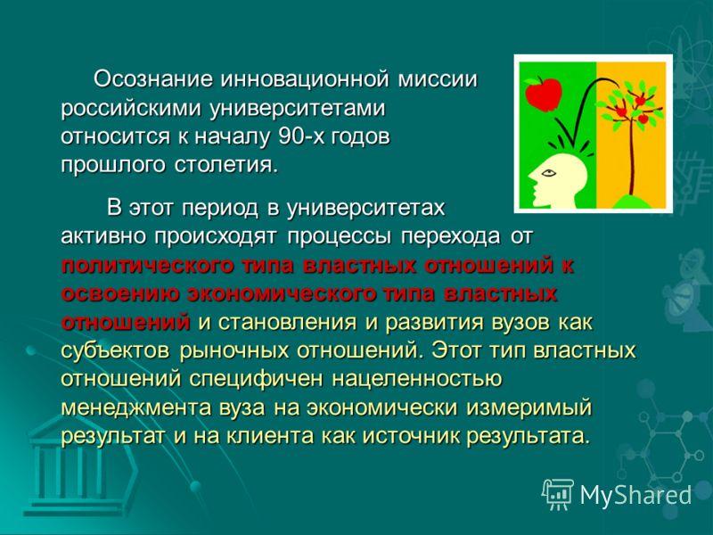 Осознание инновационной миссии российскими университетами относится к началу 90-х годов прошлого столетия. Осознание инновационной миссии российскими университетами относится к началу 90-х годов прошлого столетия. В этот период в университетах активн