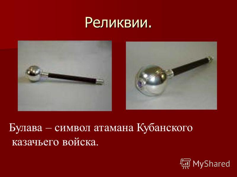 Реликвии. Булава – символ атамана Кубанского казачьего войска.