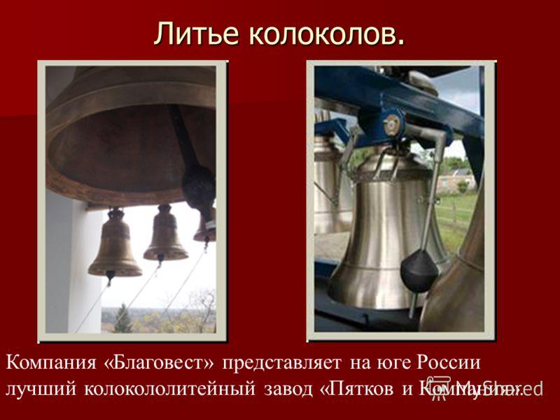 Литье колоколов. Компания «Благовест» представляет на юге России лучший колокололитейный завод «Пятков и Компания».