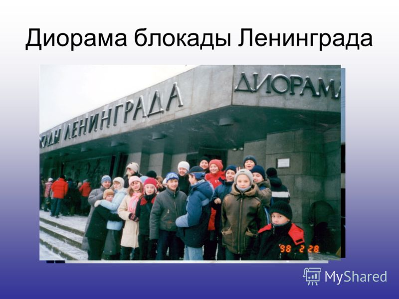 Диорама блокады Ленинграда