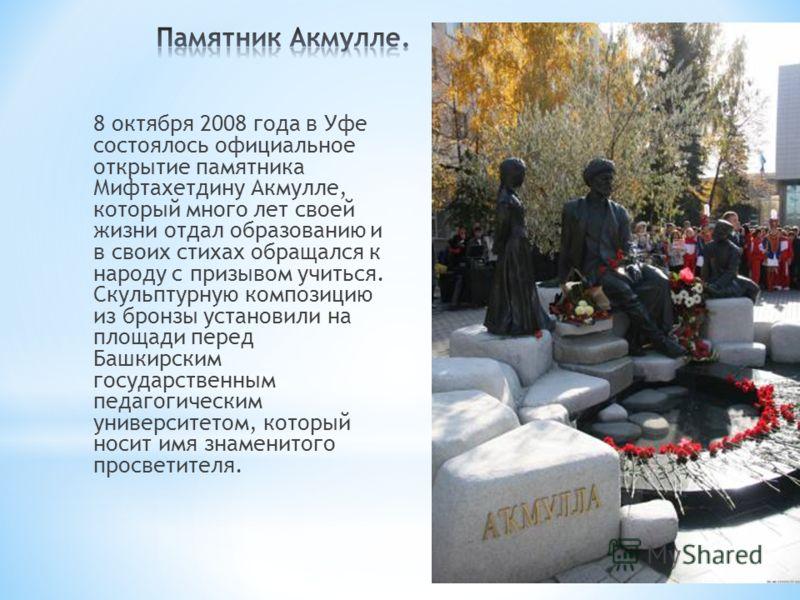 В 1895 году 8 октября он погибает от рук наемных убийц. Этих убийц нанимает казахский старшина Исангилде и башкирский старшина Бурангул. Потому что Акмулла все время критиковал их за несправедливость в отношении к простому народу. Его похоронили на м