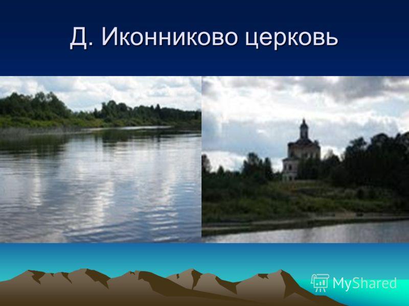 Д. Иконниково церковь