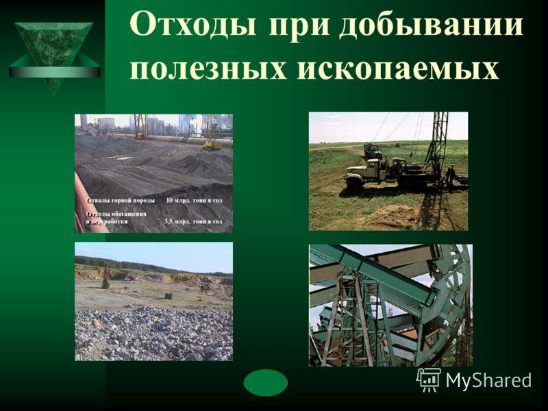 Отходы при добывании полезных ископаемых