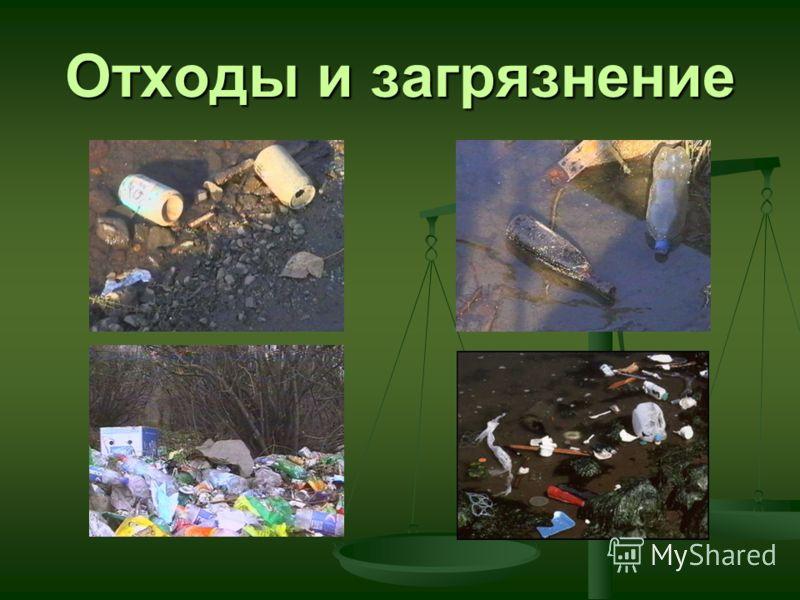 Отходы и загрязнение