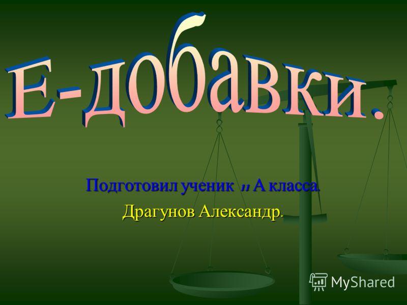 Подготовил ученик 11 А класса. Драгунов Александр.