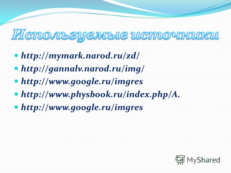 http://mymark.narod.ru/zd/ http://gannalv.narod.ru/img/ http://www.google.ru/imgres http://www.physbook.ru/index.php/A. http://www.google.ru/imgres