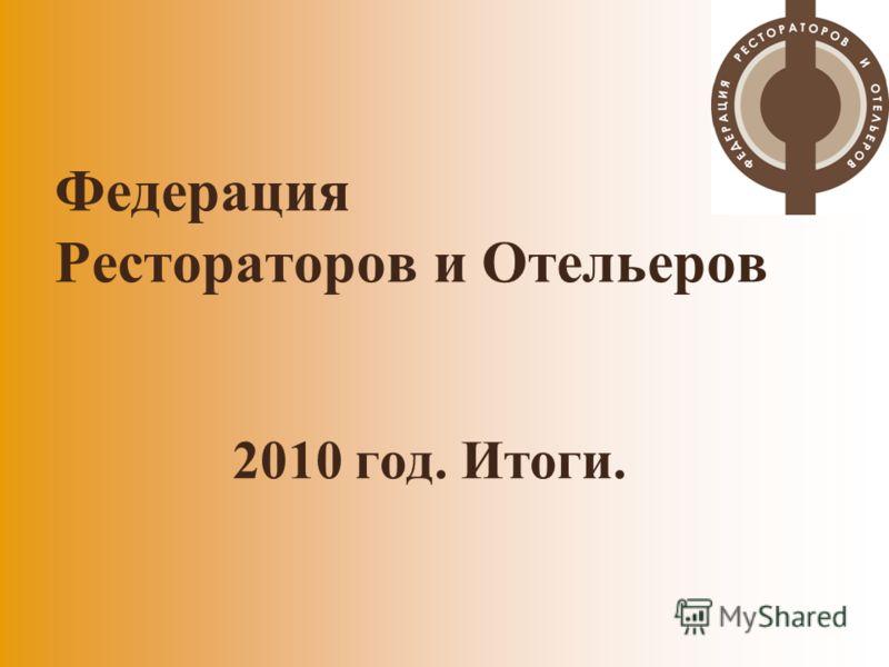 Федерация Рестораторов и Отельеров 2010 год. Итоги.